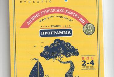 Ο Καθολικός Νεογνικός Έλεγχος Ακοής στα ελληνικά νοσοκομεία